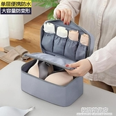 內衣收納包旅行收納袋行李箱整理袋子衣服旅游衣物出差打包套裝 極簡雜貨