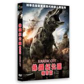 【停看聽音響唱片】【DVD】侏儸紀公園城市篇