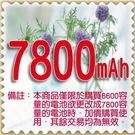 將電池容量由6600改成7800Mah高容量(九芯)