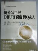 【書寶二手書T5/大學商學_OBY】境外公司與OBU實務解析Q&A_謝碧芬