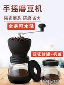 手搖磨豆機家用小型磨咖啡豆研磨機手動手磨咖啡機送密封罐磨粉機 花樣年華