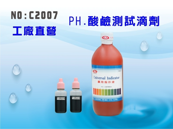 【龍門淨水】酸鹼測驗劑20cc.淨水器.濾水器.RO純水機(貨號C2007)