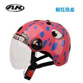 全館83折 艾凱AK兒童頭盔小孩輕便式電動摩托電瓶車安全帽卡通男女夏季半盔