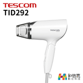 【和信嘉】TESCOM TID292 大風量 保濕 負離子吹風機 台灣群光公司貨 原廠保固一年
