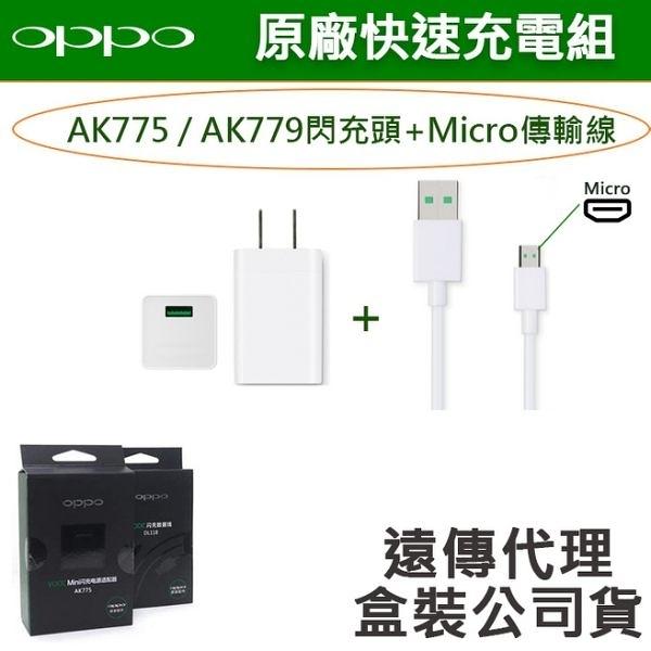 【遠傳盒裝公司貨】OPPO【原廠閃充組】VOOC AK779(AK775)+Micro(閃充頭+閃充線) R15 AX7 PRO R11s A77 A75