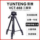 YUNTENG 雲騰 VCT-668 便...