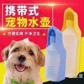 狗狗外出水壺狗狗飲水器便攜式喝水器寵物泰迪貓咪 遛狗水瓶水壺