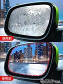 後視鏡普仕頓汽車後視鏡防雨防霧膜側窗高清倒車反光鏡納米防水貼膜 夏季上新