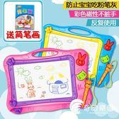 兒童畫板磁性彩色大號寫字板寶寶幼兒園涂鴉畫畫板家用畫寫板玩具-奇幻樂園
