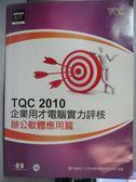 【書寶二手書T1/電腦_ZAE】TQC 2010企業用才電腦實力評核:辦公軟體應用篇
