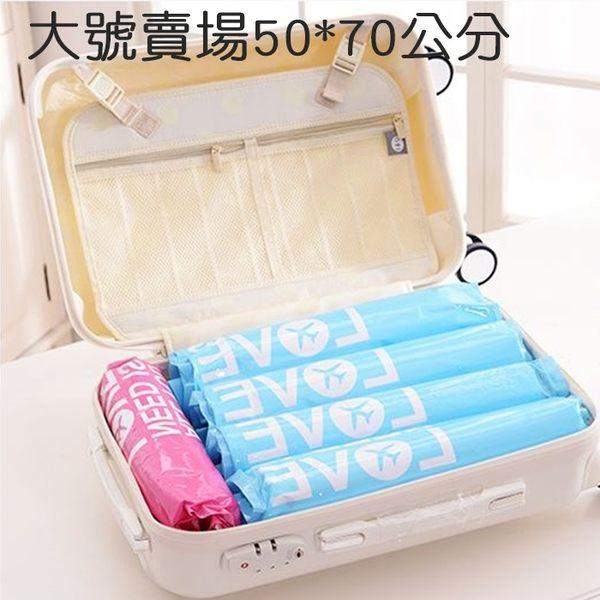 [拉拉百貨] 真空壓縮收納袋 大號 手卷壓縮袋 衣物收納 棉被收納 衣服收納 外套收納 旅行收納