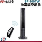 【信源】SPT尚朋堂 直立式微電腦旋網扇 SF-100TW