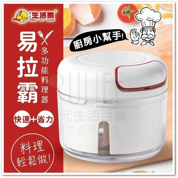 【九元生活百貨】易拉霸 M-7043 拉拉霸 絞碎機 食物料理機 切碎料理器