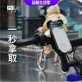 電動車騎行手機支架外賣摩托電瓶自行車導航固定車載支架 艾瑞斯居家生活 艾瑞斯居家生活