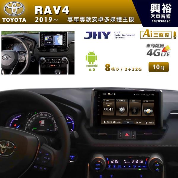 【JHY】2019~年TOYOTA RAV4專用10吋螢幕MS6安卓多媒體主機*安卓+三聲控*送1年4G網+LiTV影視1年