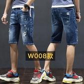 七分褲男 破洞牛仔短褲男士2021年潮流寬鬆夏季薄款5分五分中褲7分七分馬褲 寶貝計書