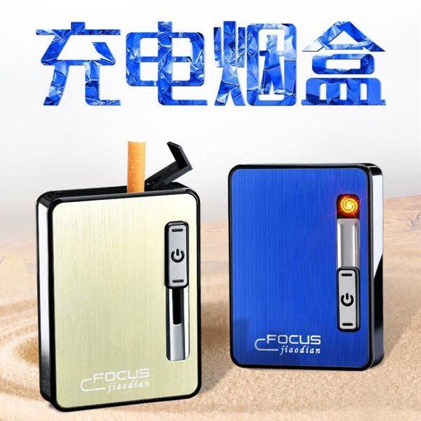 香菸盒創意防風煙盒10 20支裝usb充電打火機超薄香菸盒火機男士