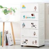 多層抽屜式收納櫃塑料儲物櫃寶寶衣櫃兒童嬰兒五鬥櫥雜物整理櫃子xw 全館免運
