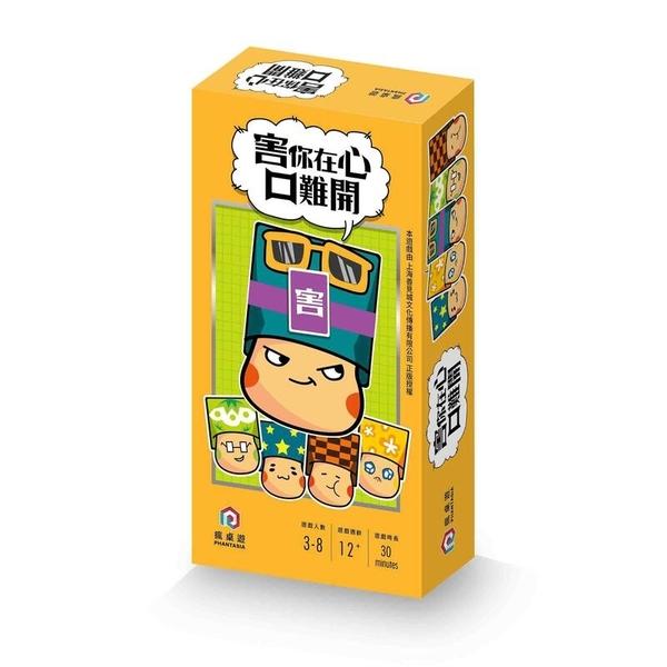 『高雄龐奇桌遊』 害你在心口難開 隨身版 台灣正版授權 繁體中文版 正版桌上遊戲專賣店