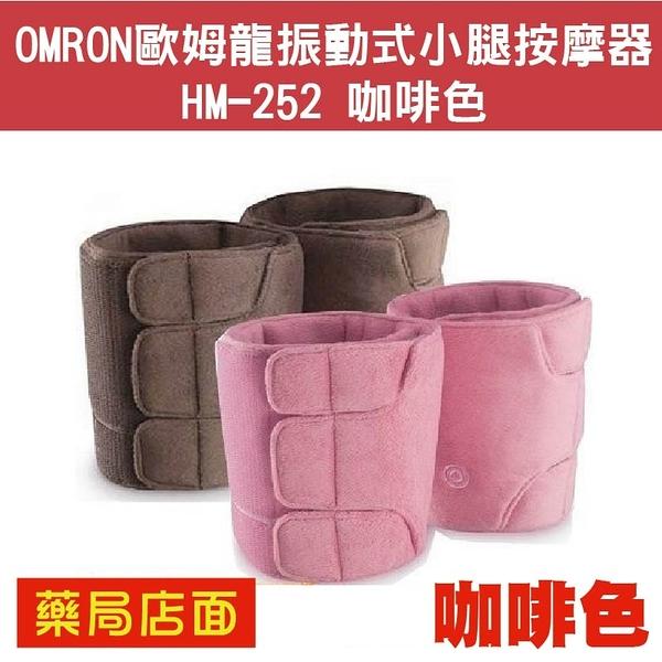 元氣健康館 OMRON歐姆龍振動式小腿按摩器HM-252 咖啡色下標區