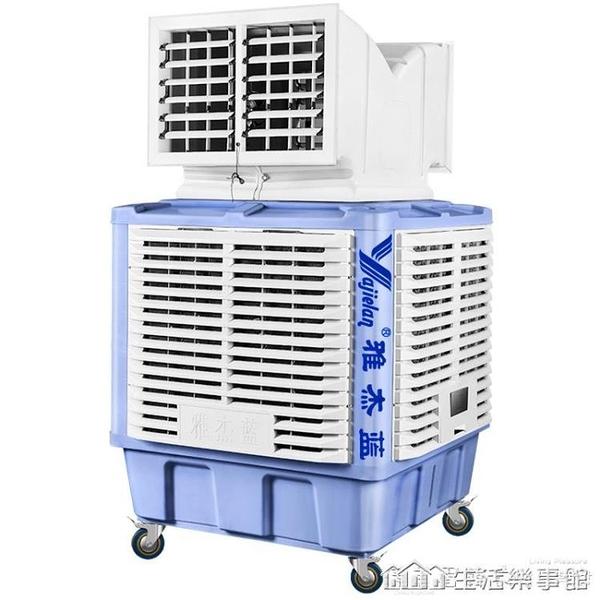 雅杰藍移動冷風機工業水冷空調大型工廠房商用環保水空調制冷風扇 NMS生活樂事館