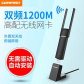 免驅版COMFAST高速雙頻1200M千兆無線USB網卡 5G台式機Wifi接收器CY潮流