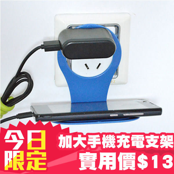 手機支架 手機充電支撐座 創意插頭 手機支架 手機架 支撐架 插頭支座【BD0023】巨