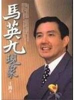 二手書博民逛書店 《馬英九現象》 R2Y ISBN:9572807315│王渡