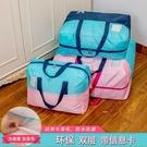收納袋 整理袋防水搬家袋棉被袋子幼兒園衣服被子收納打包行李袋