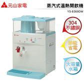元山家電 蒸汽式溫熱開飲機 YS-8369DW