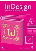一次學會InDesign排版設計X互動電子書(書 光碟不分售)