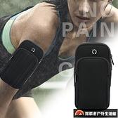 買1送1 運動手機臂包跑步手臂套男女通用健身胳膊戶外手腕包綁帶式防水袋【探索者戶外】