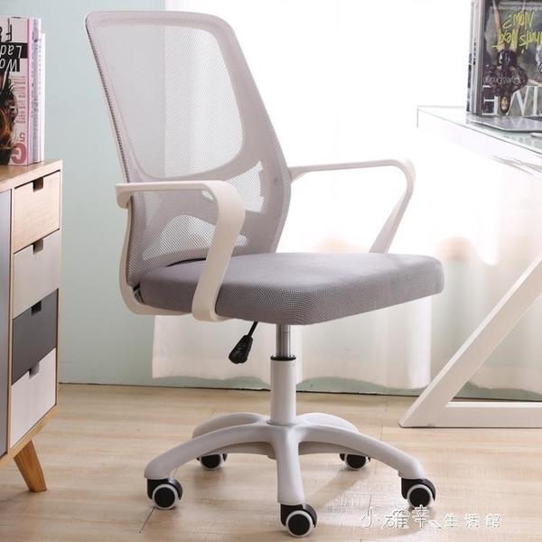 現貨 辦公椅電腦椅家用辦公椅子靠背升降座椅學生宿舍游戲椅轉椅舒適【全館免運】