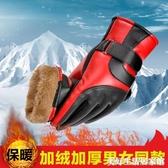 皮手套男女士冬季保暖防寒騎行加絨加厚防風情侶滑雪騎摩托車手套 美好生活