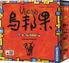『高雄龐奇桌遊』烏邦果 UBONGO 繁體中文版 ★正版桌上遊戲專賣店★