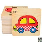 拼圖 一套8張兒童拼圖寶寶木質3-4-6歲2男孩女孩益智力拼插手工玩具 14色