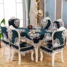 四季加厚桌布布藝奢華歐式椅套餐桌椅子套罩...