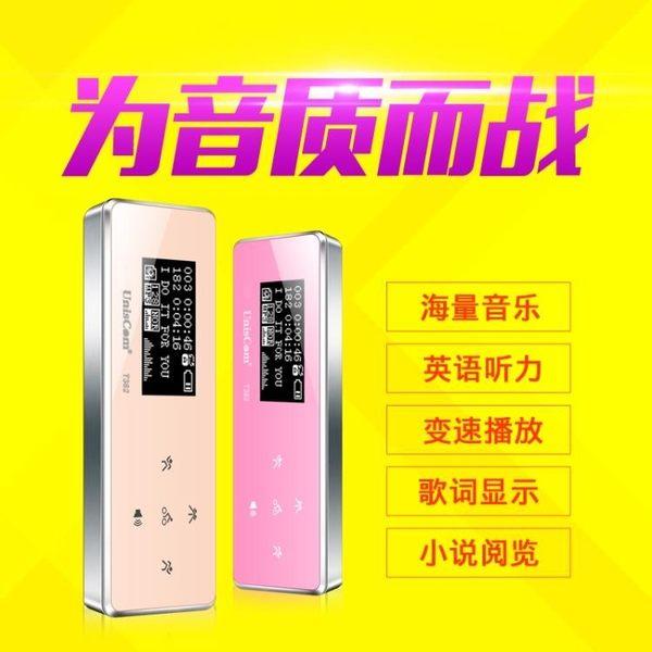 MP3UnisCom可愛mp3播放機T362運動有屏棉花糖口香糖迷你FM錄音變速 DF  二度