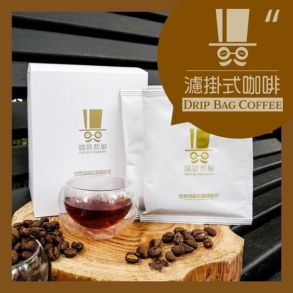 《好客-咖啡哲學》世界頂級莊園濾掛式咖啡(10入/袋)_A065002