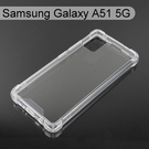 四角強化透明防摔殼 Samsung Galaxy A51 5G (6.3吋)