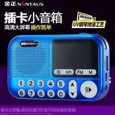 老人收音機便攜式插卡小音箱充電迷你戶外音響MP3播放器 my555 【雅居屋】