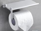 紙巾架紙巾架太空鋁紙巾盒廁所衛生間酒店捲紙架免打孔廁紙盒手紙置物架 新年禮物
