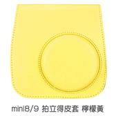 CAIUL【mini 8 / 9 檸檬黃皮套】mini8 mini9 專用 拍立得 收納包 附背帶 菲林因斯特