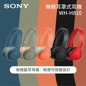 SONY 無線耳罩式耳機 WH-H810