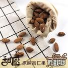 原味杏仁果 120g 低溫烘焙 養生堅果 每日堅果 綠拿鐵 精力湯【甜園】