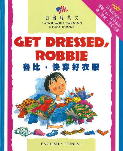 我會唸英文(8):魯比,快穿好衣服 Get Dressed, Robbie(+1CD)