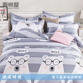 活性印染5尺雙人薄床包涼被組-微笑時間-夢棉屋