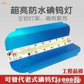 led碘鎢燈100W工作燈1000W工地用照明投光超亮戶外防水強光太陽燈 快意購物網