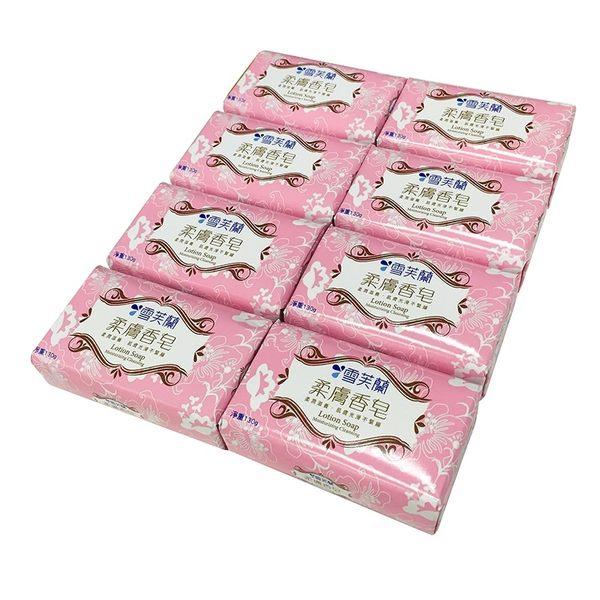 雪芙蘭8入香皂