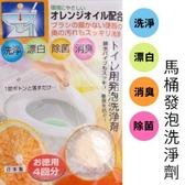 橘子馬桶清潔劑 清潔 除臭 除菌 漂白 馬桶 清潔劑 發泡劑 浴廁 衛浴清潔《Life Beauty》